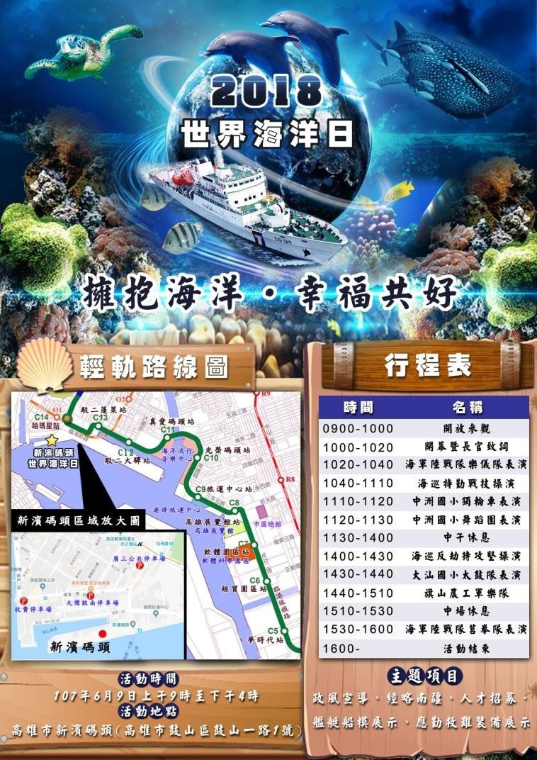 Main Celebration Activities for the 2018 World Oceans Day in Kaohsiung